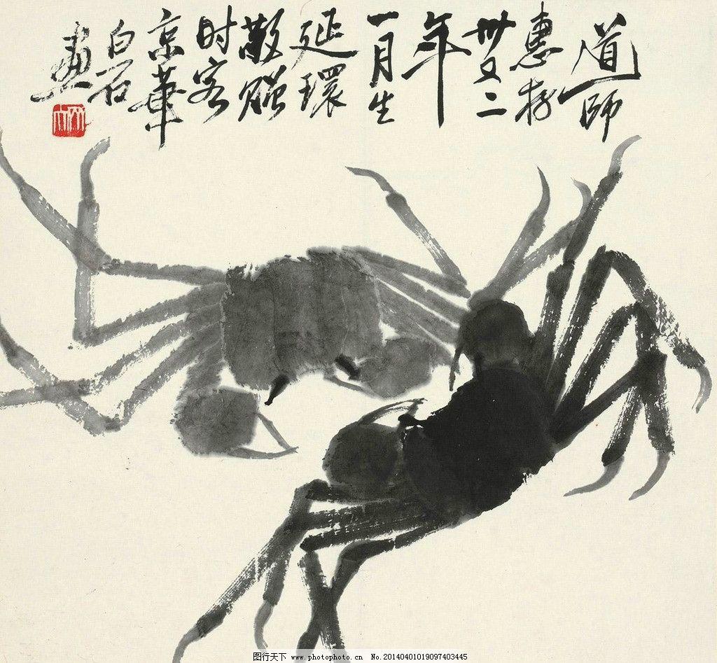 螃蟹 国画 齐白石 双蟹 蟹 墨蟹 绘画书法 文化艺术 国画齐白石 设计