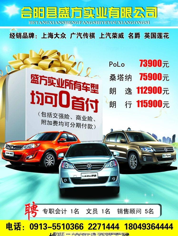 汽车宣传 盛方实业有限公司 汽车活动 礼品 蓝色 广告设计模板