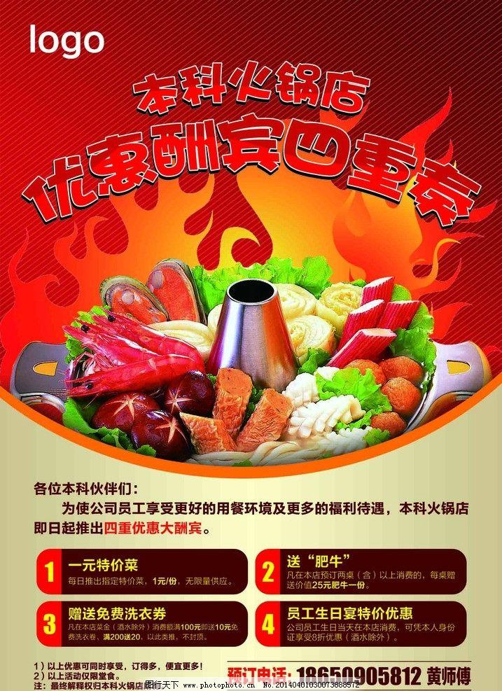 火锅店优惠活动海报图片