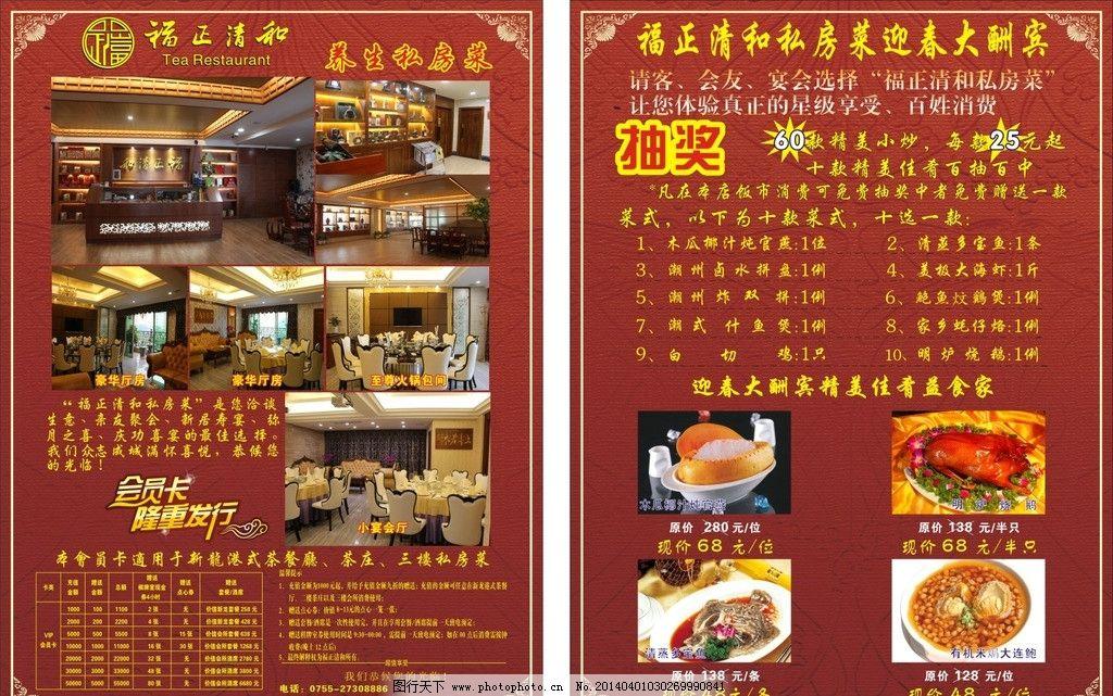 菜谱 茶餐厅传单 菜单 酒店菜谱 中式菜谱 餐饮 美食      传单 海报