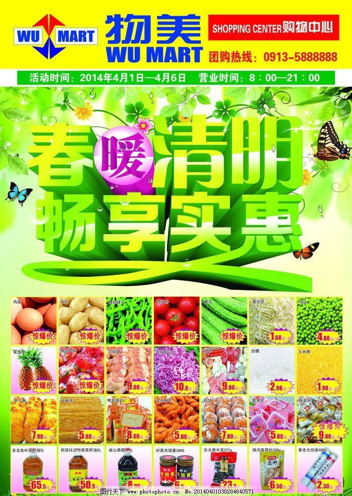 超市/物美超市清明宣传图片