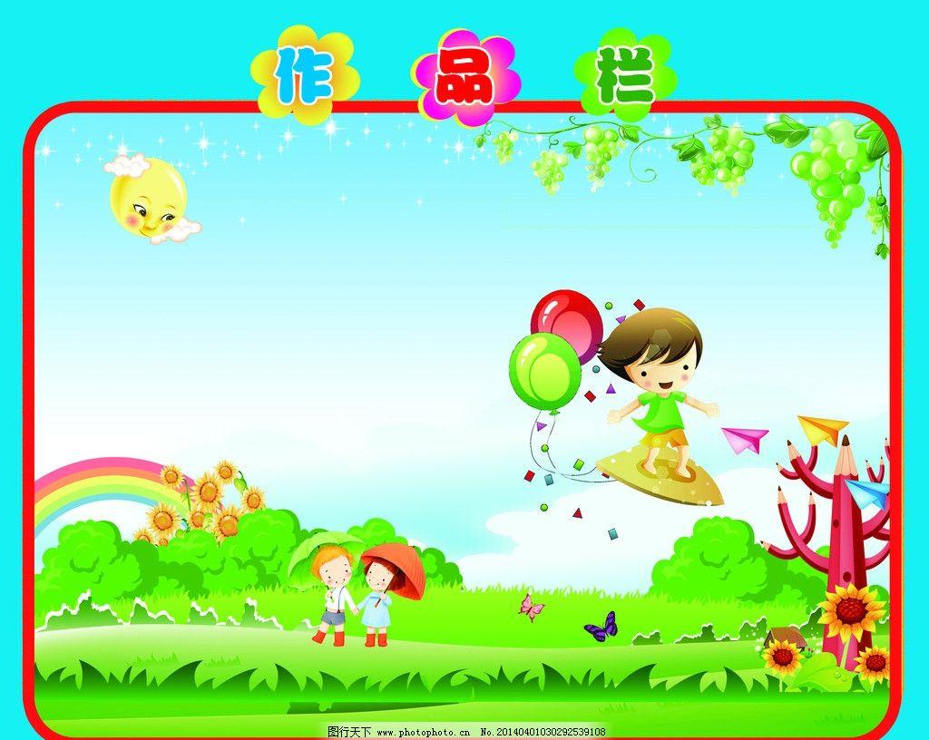幼儿园作品栏 卡通 幼儿园 作品栏 蓝天白云 彩虹 儿童 展板模板 广告