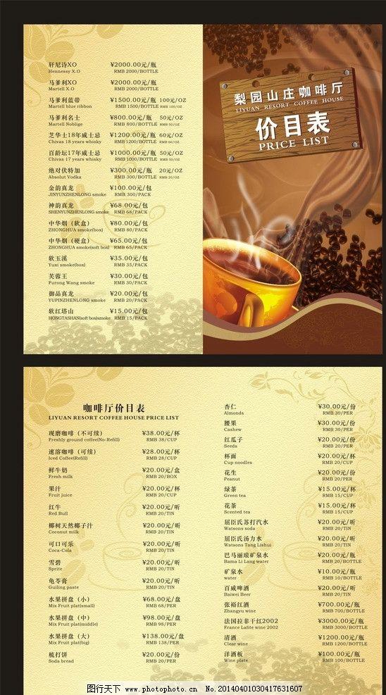 咖啡豆 茶水 酒吧 咖啡漫画 花纹 古典 咖啡杯 木牌子 咖啡杯画 菜单