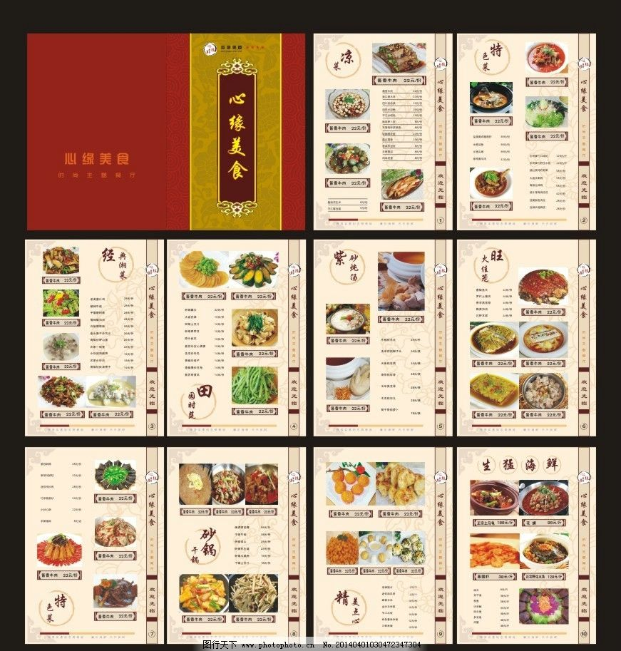 价格表 价目单 点菜单 红色菜单 菜谱 饭店 酒店 餐馆 高档菜单 菜单