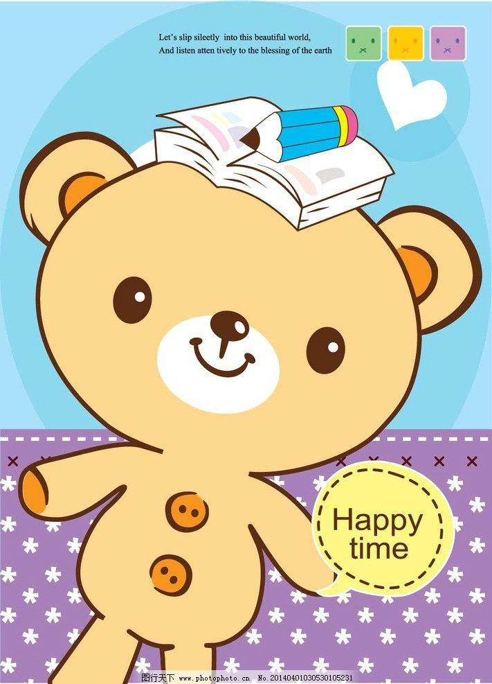 小熊卡通 可爱小熊