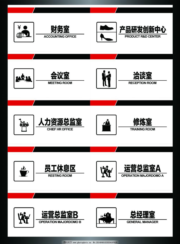 公司办公室门牌设计 财务室 产品研发创新中心 psd源文件 其他psd素材图片