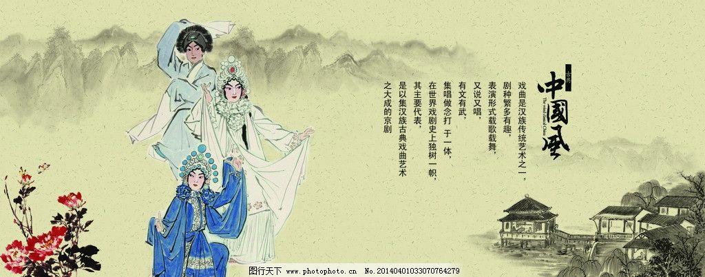 中国风 戏曲人物 白蛇传 国画 水墨画 纸纹 源文件