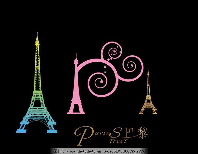 巴黎铁塔简笔画 PS分层素材婚纱素材 其他 P
