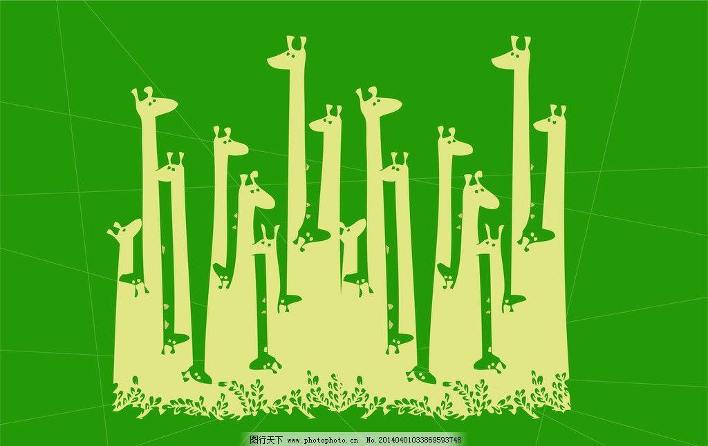 异度空间 长颈鹿 绿色 卡通动物 可爱动物 矢量素材 其他矢量 矢量 ai