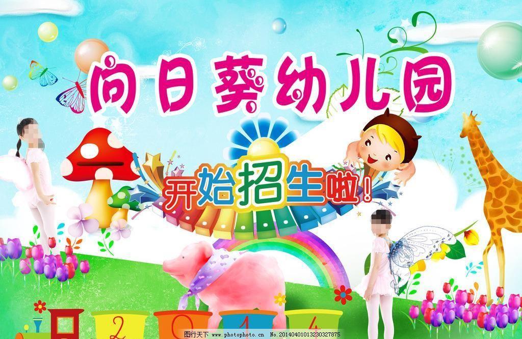 幼儿园海报图片_六一儿童节
