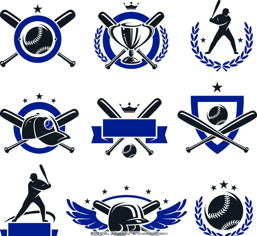 棒球 棒球装备 手绘 麦穗 橄榄枝 皇冠 运动 运动装备 文化艺术 体育
