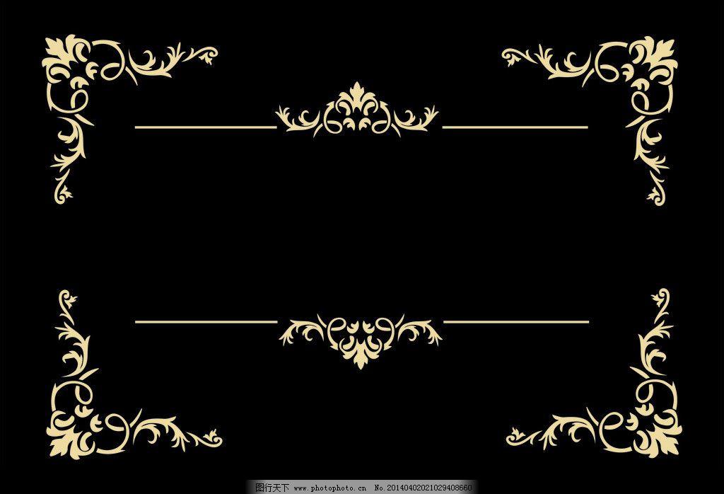 金色华丽复古边框素材