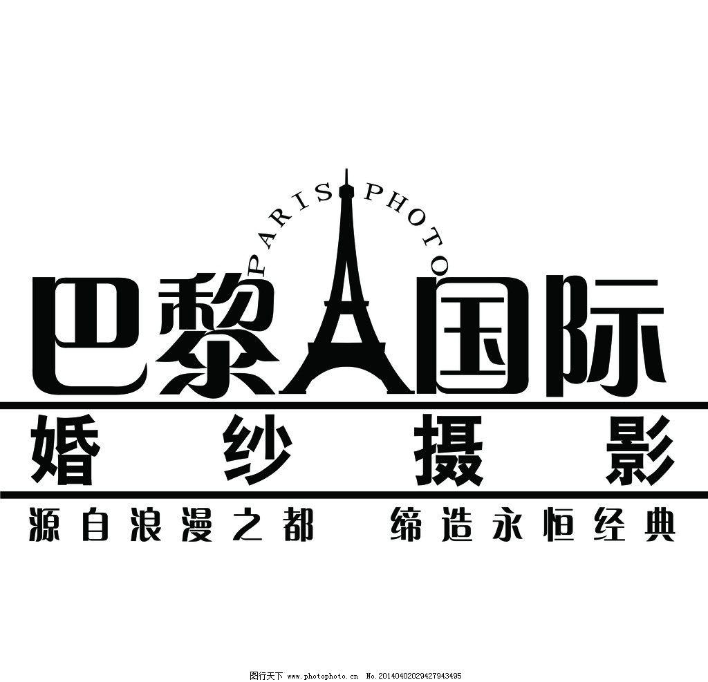 巴黎国际婚纱摄影 巴黎婚纱 巴黎logo 巴黎 婚纱摄影 巴黎国际 标志