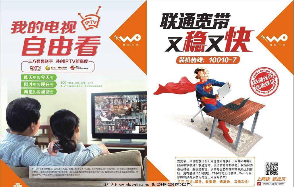 联通宽带宣传_iptv 宽带图片,宣传模板下载 联通海报 电视 电