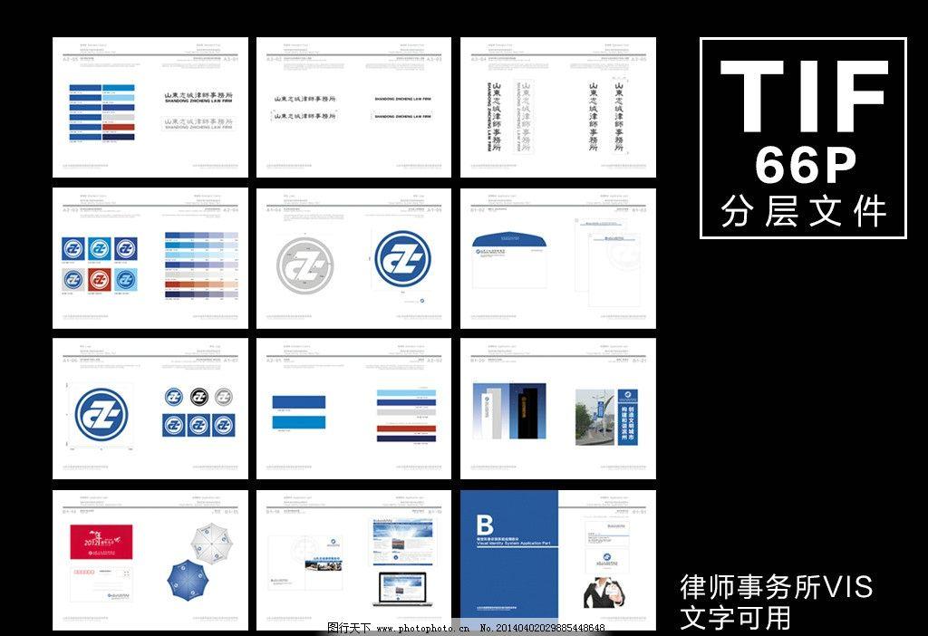 律师事务所全套VIS 律师行业 广告设计模板 源文件