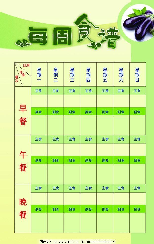 每周食谱 食堂 制度 各项制度 绿色背景 制度展板 广告设计模板