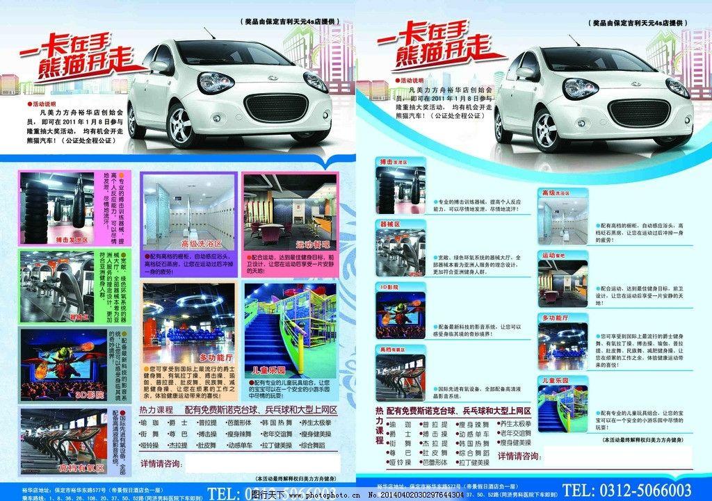 汽车单页 单页 汽车 广告设计 海报 熊猫 dm宣传单 广告设计模板 源图片