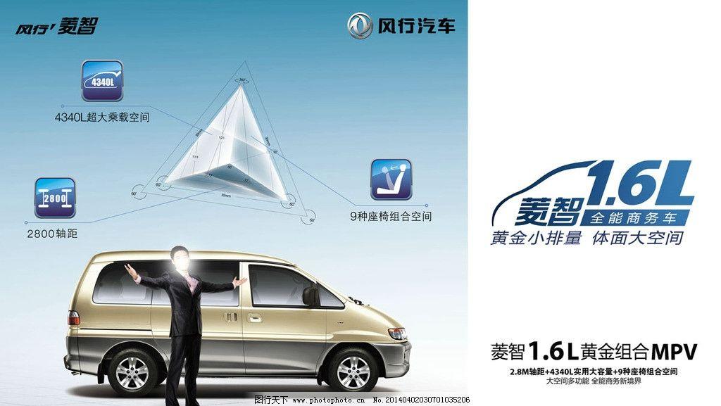 菱智1 6l 菱智 风行汽车 风行logo 背景板 汽车广告 国内广告设计