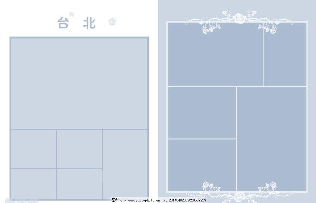 相册模板 册子 相册设计 版面设计 排版 其他模板 摄影模板 源文件