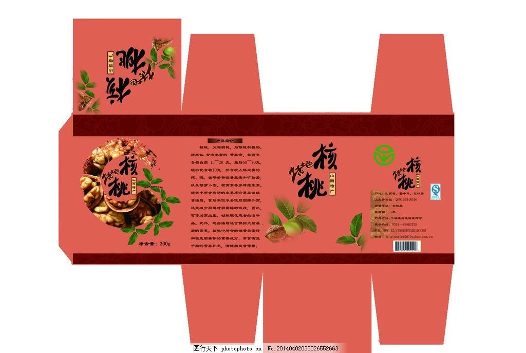 包装盒外包装设计 系列化 土特产 核桃 品牌设计 系类包装设计