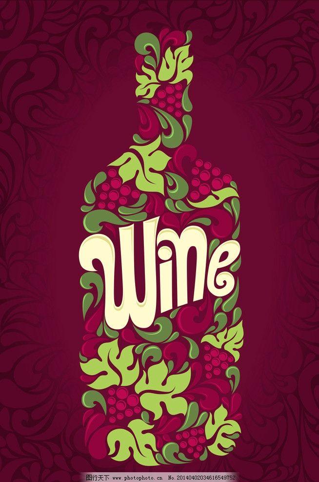 葡萄酒 葡萄藤 绿叶 手绘 矢量 生物世界 餐饮美食素材 生活百科