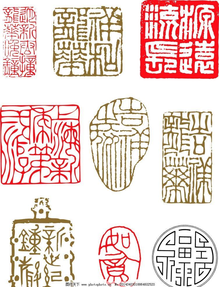 图章-我想找一些古代印章那种样子的古篆体文字