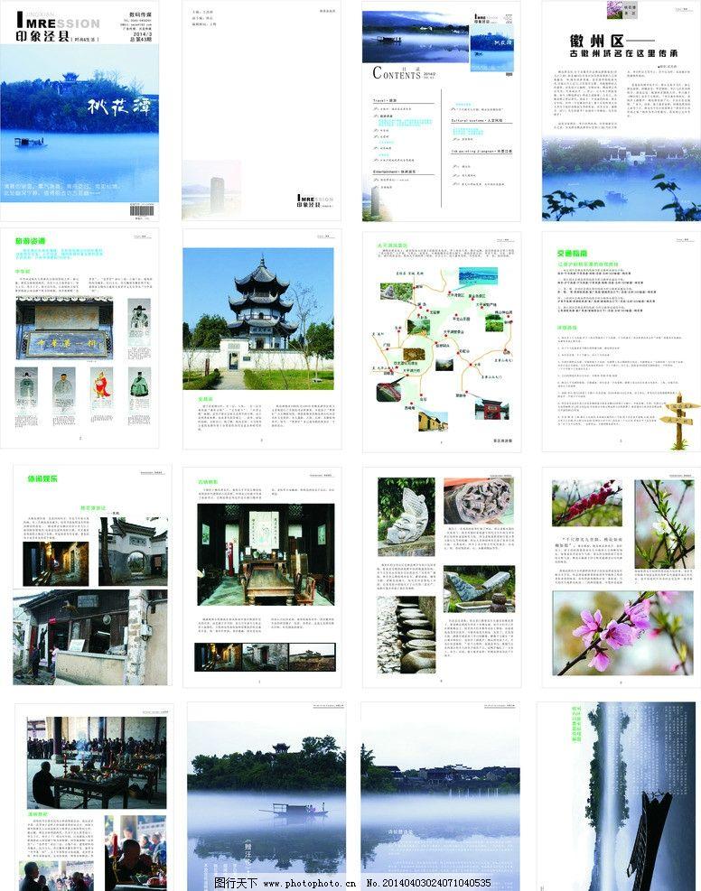 旅游杂志 桃花潭 杂志封面 旅游画册 旅游图片 风景名胜 矢量