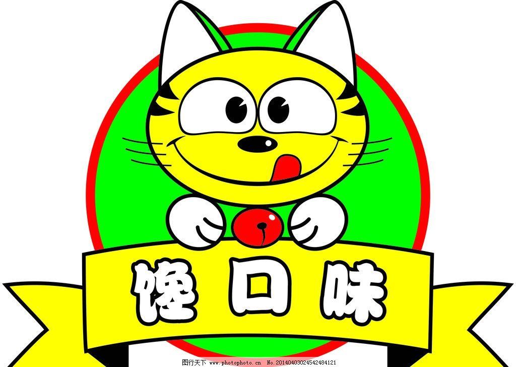 咖啡猫标志 咖啡猫 馋嘴猫 标志 小吃标志 小猫咪 家禽家畜 生物世界图片
