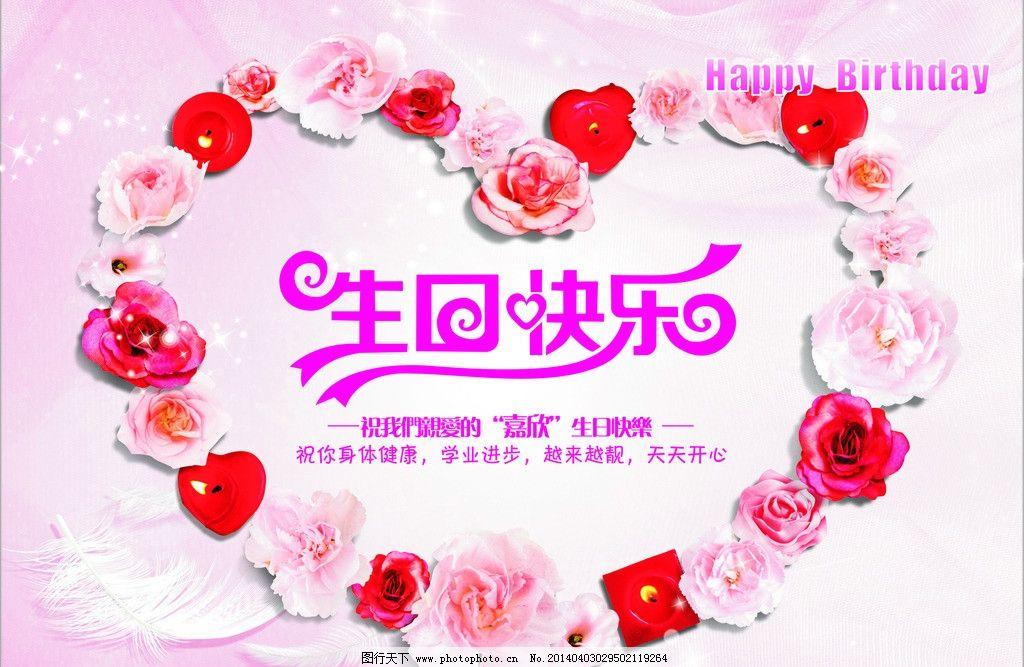 情人节生日快乐 情人节 浪漫 生日 生日快乐 玫瑰花 心形 爱心 羽毛