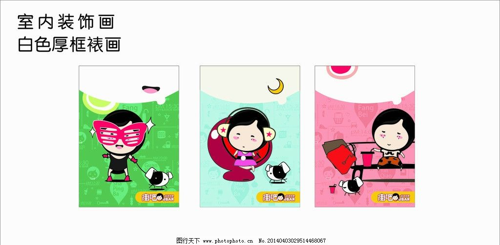 奶茶 饮品 饮料 背景 边框 儿童 可爱卡通 广告设计 矢量 cdr
