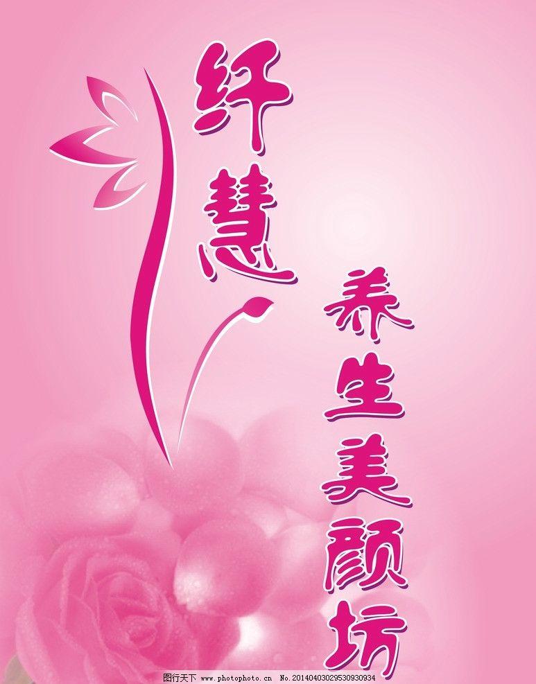 美容海报 纤慧 养生美颜坊 玫瑰 粉色 logo 广告设计 矢量 cdr图片