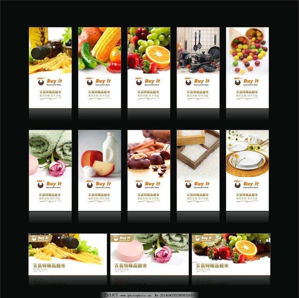 精品超市灯片画面 精品超市 灯片 高精 广告设计 矢量 cdr