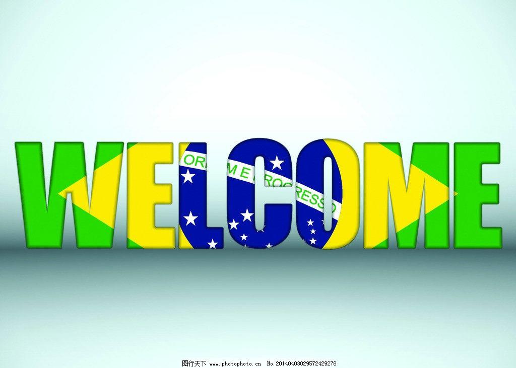 欢迎字体设计 欢迎光临 创意设计 巴西 世界杯 矢量 广告设计矢量素材