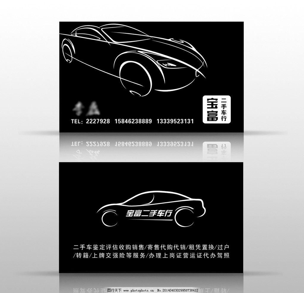 黑色质感名片 车名片 个性名片 高档名片 名片 名片卡片 广告设计