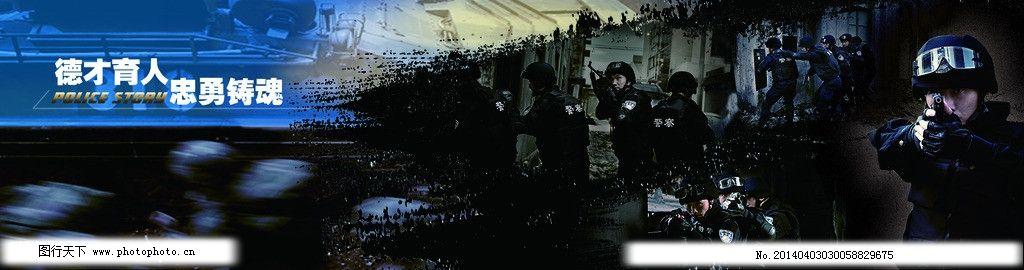 中国特警图片