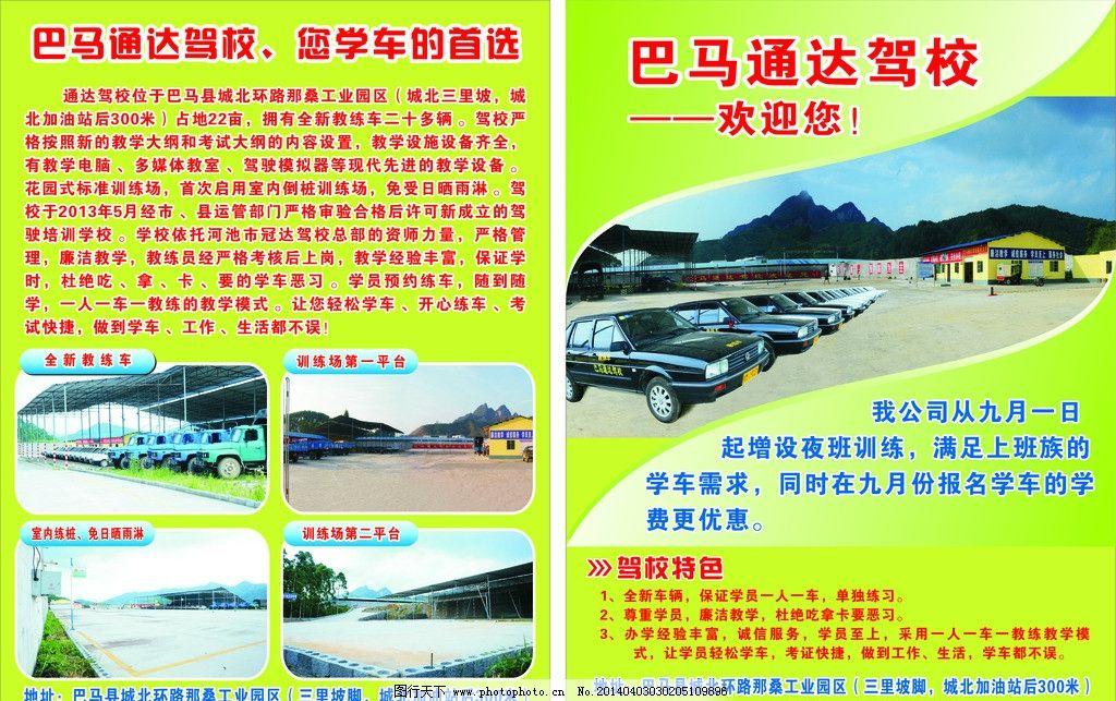 驾校 单页 彩页 小车 汽车 车 dm宣传单 广告设计 矢量 cdr