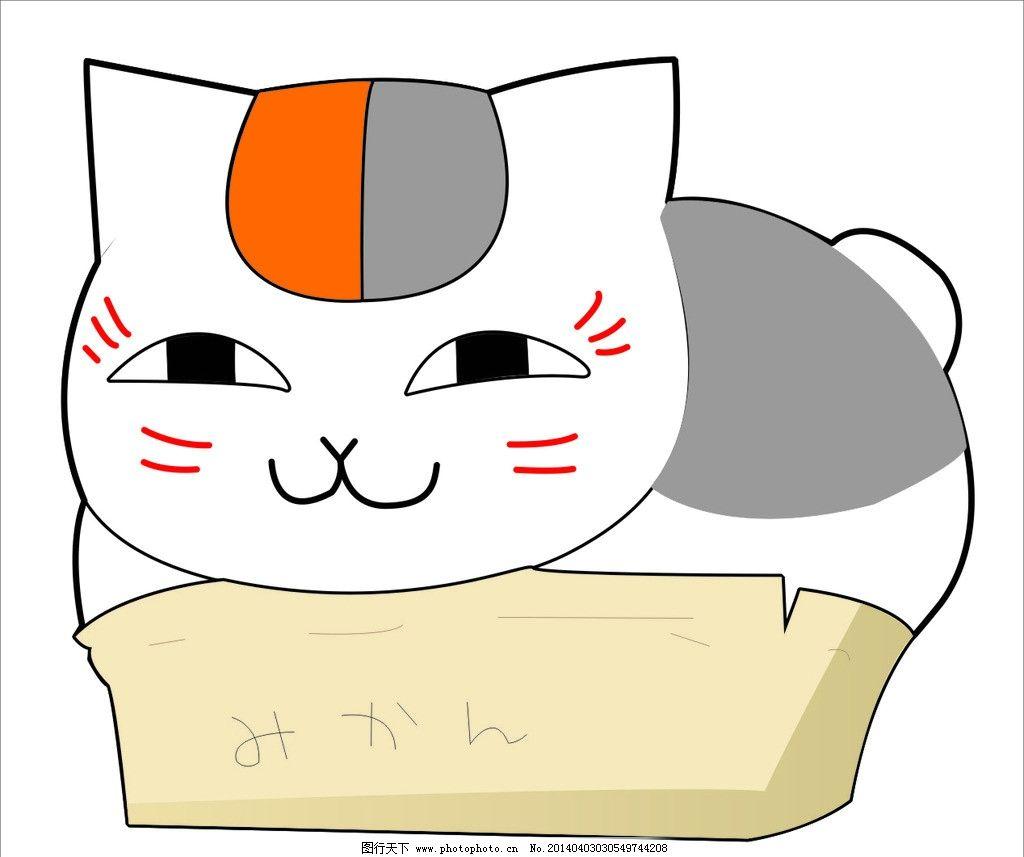 猫咪 夏目友人帐 猫 喵咪老师 娘口三三 卡通设计 广告设计 矢量 cdr图片