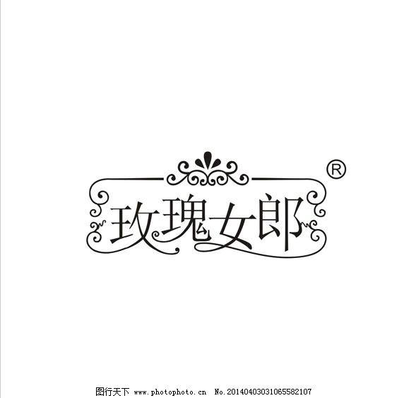 玫瑰女郎      海报 睫毛膏 彩妆 化妆品 眼线笔 logo 设计 其他设计图片