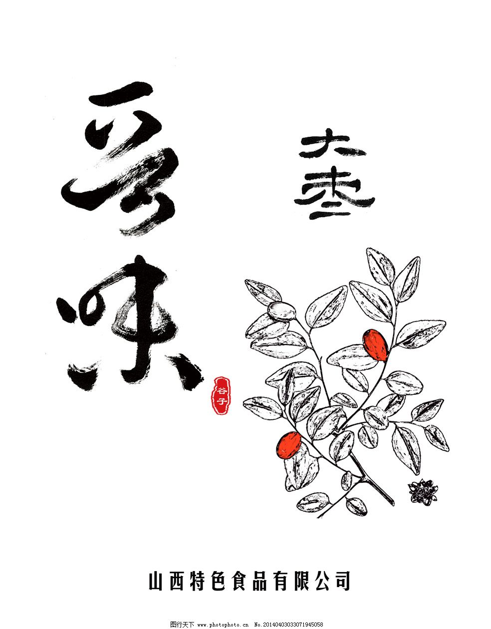 手绘大枣免费下载 大枣 手绘 叶子 植物 手绘 大枣 植物 叶子 psd源