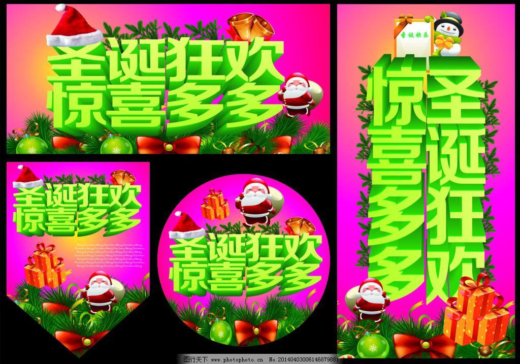 圣诞节 圣诞快乐 圣诞装饰 圣诞节 圣诞海报 圣诞促销 圣诞狂响曲