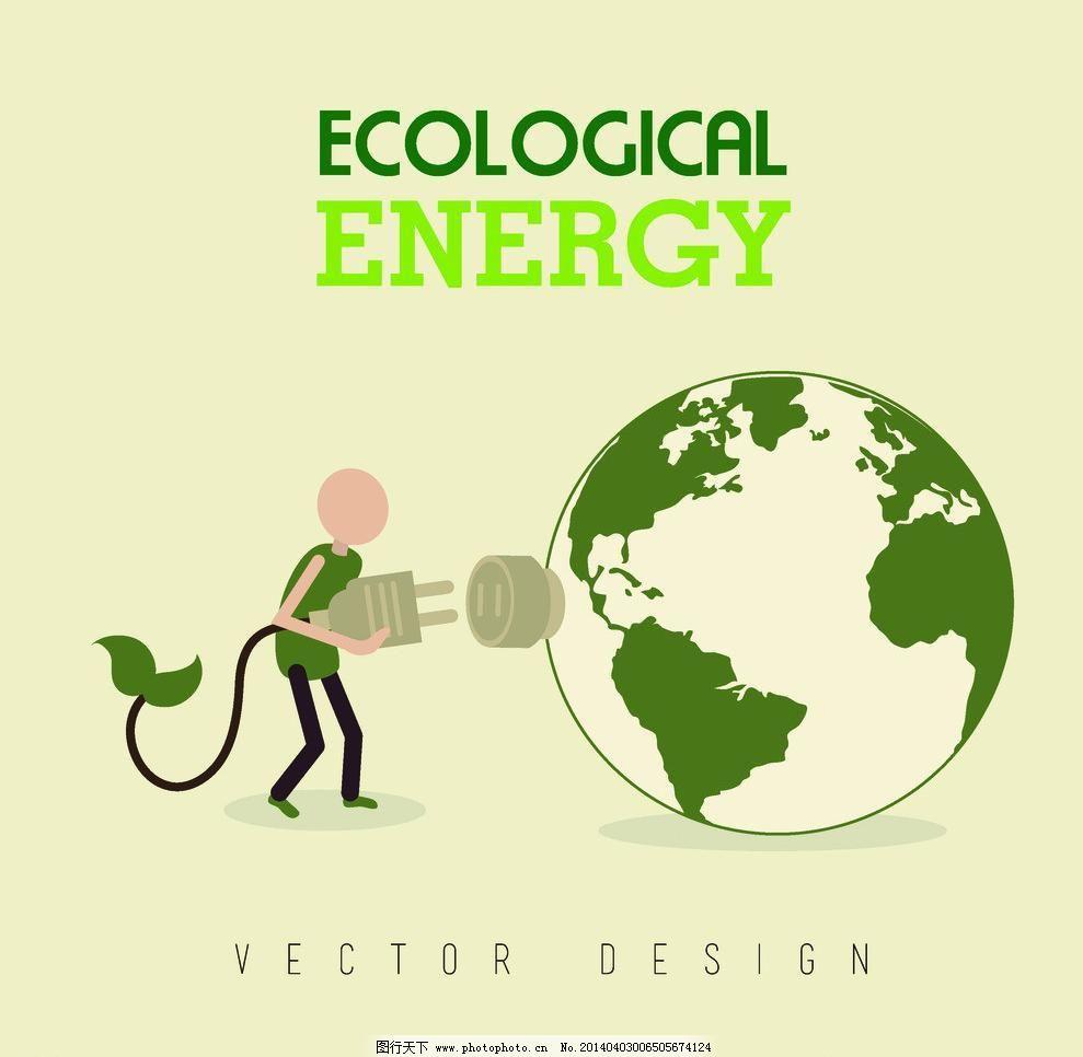 生态 手绘 时尚 背景 矢量 eps 广告设计矢量素材 广告设计 海报 环保