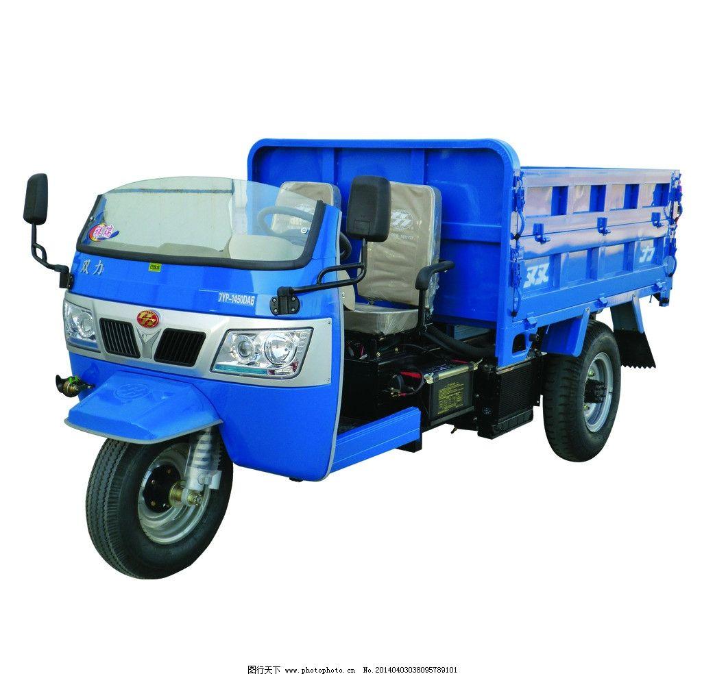 双力三轮车 双力 三轮车 农用 蓝色 车 电动车 交通工具 现代科技