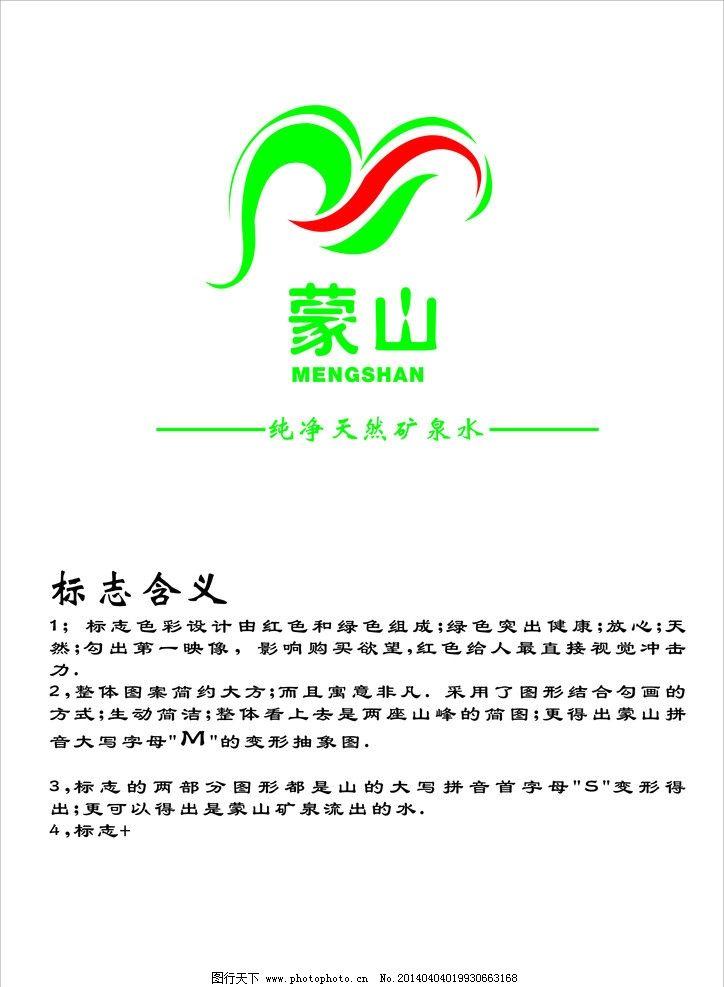 蒙山矿泉水标志设计图片