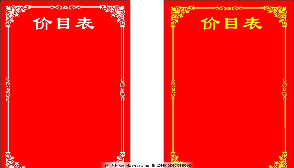 花边素材 花边 边框 价格表 红底 灯箱 花纹花边 底纹边框 矢量 cdr
