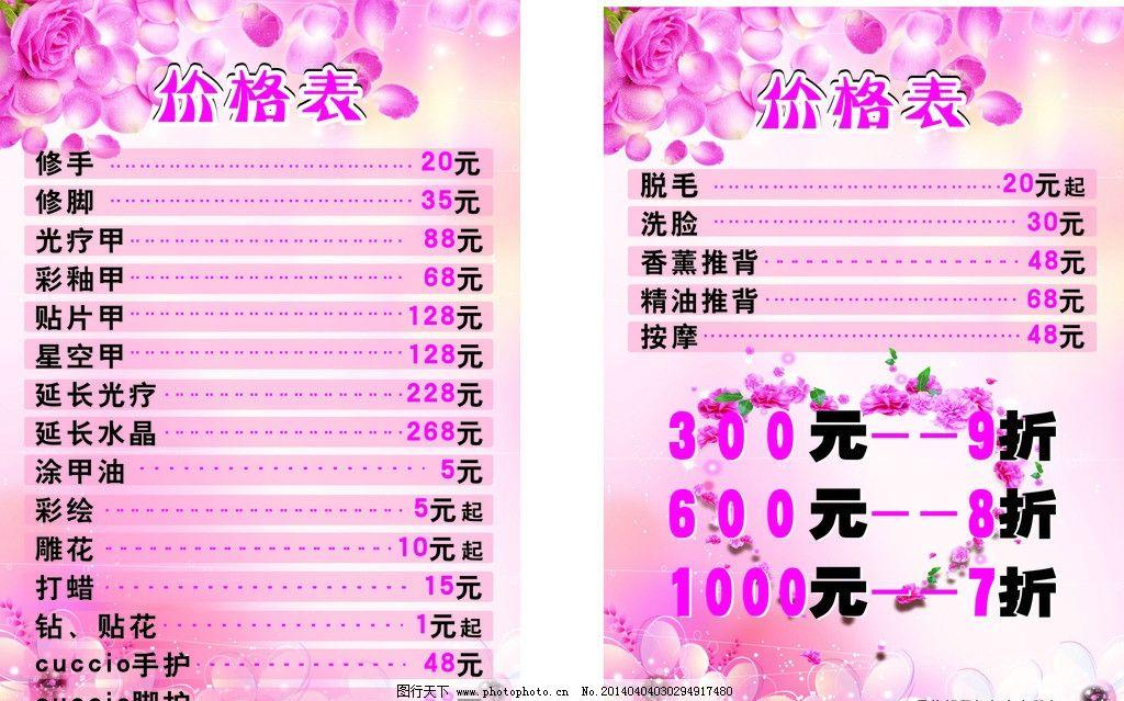 美甲 美容 价格表 玫瑰花 背景 底图 dm宣传单 广告设计 矢量 cdr
