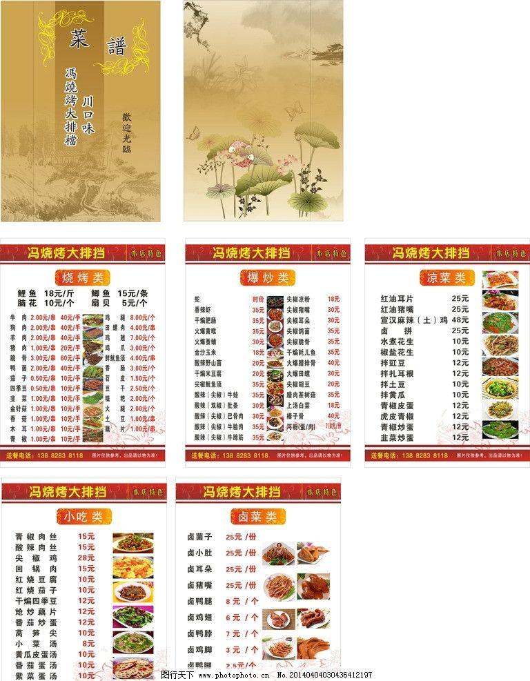 冯烧烤菜谱 大排档菜单矢量素材 大排档菜单模板下载 大排档菜单 菜单