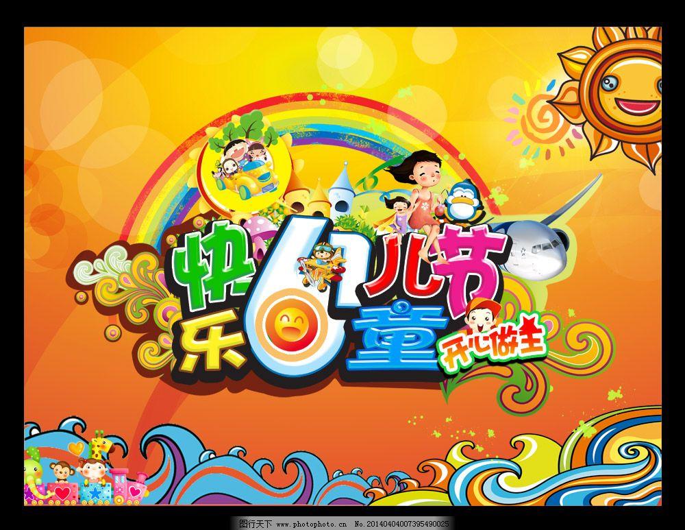 欢乐六一儿童节_其他_海报设计_图行天下图库
