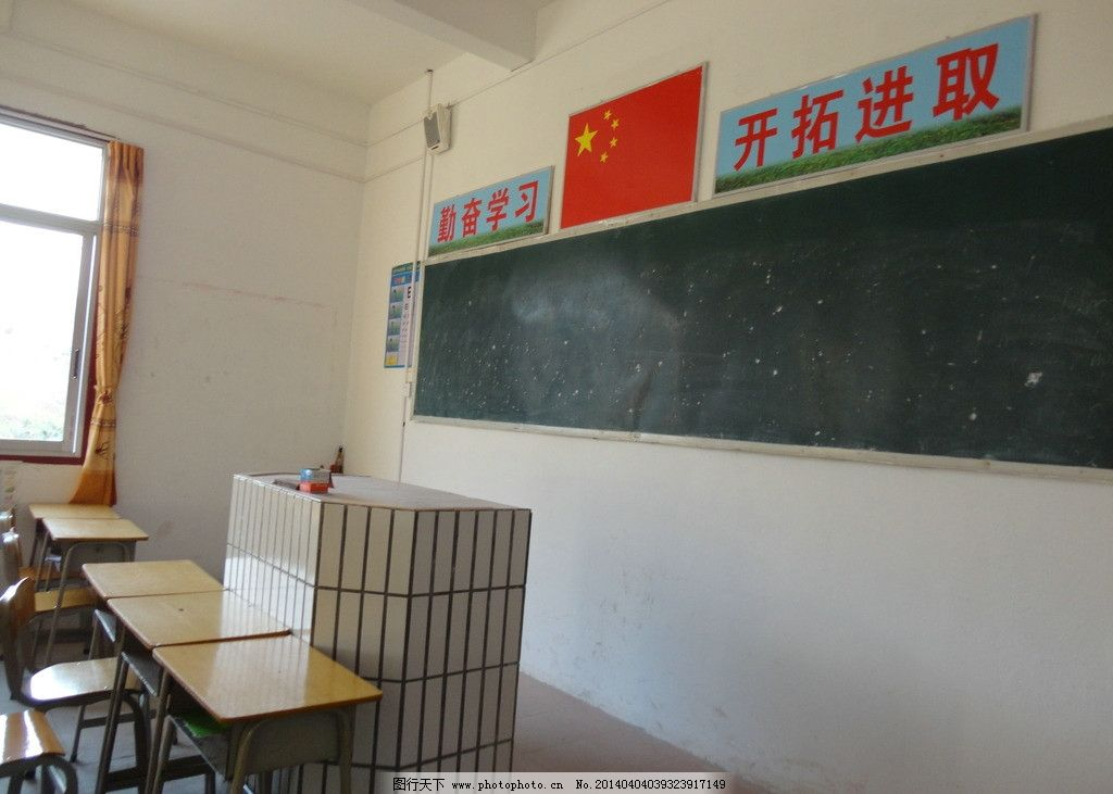 教室 教室黑板 黑板 讲台 松南中学 课堂 红旗 国旗 开拓进取 勤奋