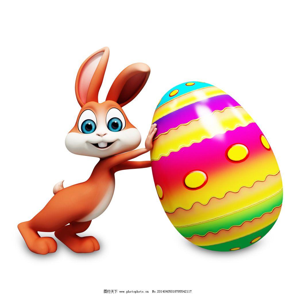 彩蛋 复活节 复活节 3d兔子 彩蛋 复活节素 图片素材 卡通动漫可爱