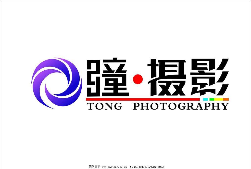 瞳摄影标志 logo设计 标志 婚纱标志 影楼标志 摄影 企业logo标志